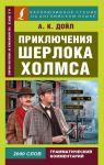 Книга Приключения Шерлока Холмса = The Adventures of Sherlock Holmes