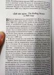 фото страниц 100 легенд рока. Живой звук в каждой фразе #5