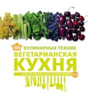 Книга 300 кулинарных техник. Вегетарианская кухня