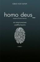 Книга Homo Deus. За лаштунками майбутнього