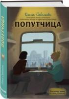 Книга Попутчица. Рассказы о жизни, которые согревают