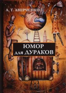Книга Юмор для дураков