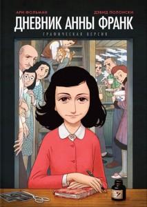 Книга Дневник Анны Франк. Графическая версия