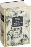 Книга Князь тьмы. Полная история 'Мастера и Маргариты'