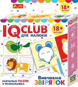 Навчальні пазли з розмальовкою Ranok 'Вивчаємо звіряток. IQ-club для малюків' (13203016У)