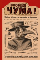 Книга Вообще Чума! История болезней от лихорадки до Паркинсона