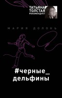 Книга #черные_дельфины