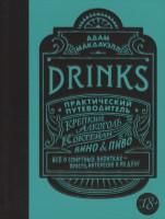 Книга Drinks. Практический путеводитель