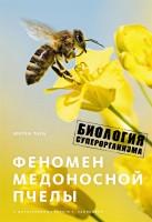 Книга Феномен медоносной пчелы. Биология суперорганизма