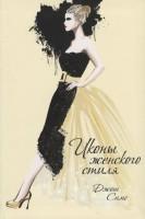 Книга Иконы женского стиля