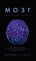 Книга Мозг. Ваша личная история