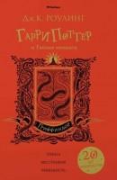 Книга Гарри Поттер и Тайная комната. Гриффиндор