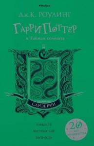 Книга Гарри Поттер и Тайная комната. Слизерин