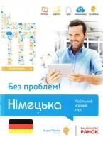 Книга Німецька без проблем! Мобільний мовний курс. Середній рівень B1