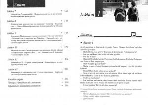 фото страниц Німецька без проблем! Мобільний мовний курс. Середній рівень B1 #3