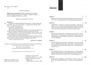 фото страниц Німецька без проблем! Мобільний мовний курс. Середній рівень B1 #2