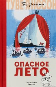 Книга Опасное лето