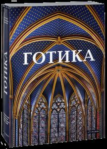 Книга Готика. Изобразительное искусство Средних веков 1140-1500