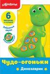 Музыкальная игрушка Азбукварик 'Динозаврик'