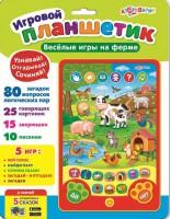 Музыкальная игрушка Азбукварик Планшетик 'Весёлые игры на ферме'