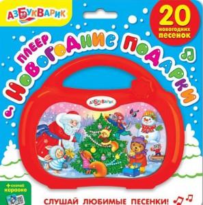 Музыкальная игрушка Азбукварик Плеер 'Новогодние подарки'