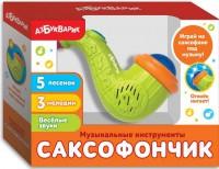 Музыкальная игрушка Азбукварик 'Саксофончик' (зеленый)