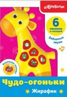Музыкальная игрушка Азбукварик 'Жирафик'