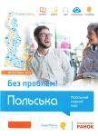 Книга Польська без проблем! Мобільний мовний курс. Високий рівень В2-С1