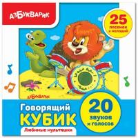 Музыкальная игрушка Азбукварик Говорящий кубик 'Любимые мультяшки'