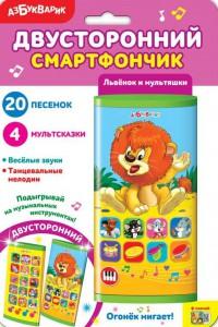 Музыкальная игрушка Азбукварик 'Львёнок и мультяшки'