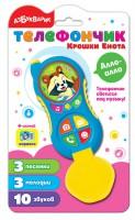Музыкальная игрушка Азбукварик Смартфончик 'Телефончик Крошки Енота'