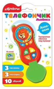 Музыкальная игрушка Азбукварик Смартфончик 'Телефончик Львёнка'