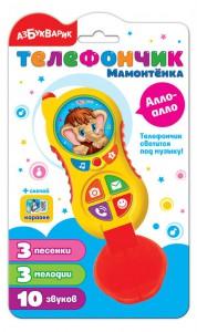 Музыкальная игрушка Азбукварик Смартфончик 'Телефончик Мамонтёнка'