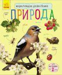 Книга Природа
