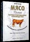 Книга Мясо. Полное иллюстрированное руководство