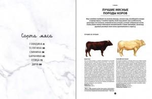 фото страниц Мясо. Полное иллюстрированное руководство #3