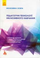 Книга Інклюзивна освіта. Педагогічні технології інклюзивного навчання