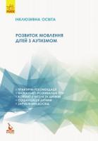 Книга Інклюзивна освіта. Розвиток мовлення дітей з аутизмом