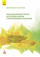 Книга Інклюзивне навчання. Комунікативний тренінг для дошкільників з порушеннями мовлення