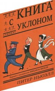 Книга Книга с уклоном