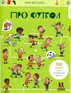 Книга Про футбол. Хочу все знать...