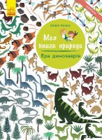 Книга Моя книга природи. Ера динозаврів