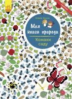 Книга Моя книга природи. Комахи саду