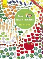 Книга Моя книга природи. На городі
