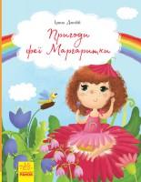 Книга Пригоди феї Маргаритки