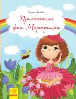 Книга Приключения феи Маргаритки