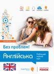 Книга Англійська без проблем! Мобільний мовний курс. Високий рівень B2-C1