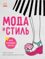 Книга Мода и стиль