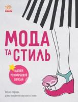 Книга Мода та стиль