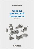 Книга Основы финансовой грамотности